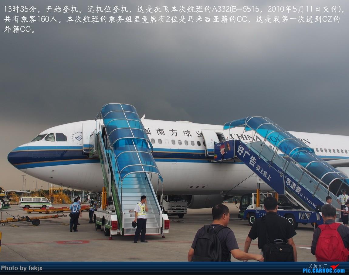【fskjx的飞行游记☆50】为了一刹那的遇见·悉尼·奥克兰 AIRBUS A330-200 B-6515 中国广州白云国际机场