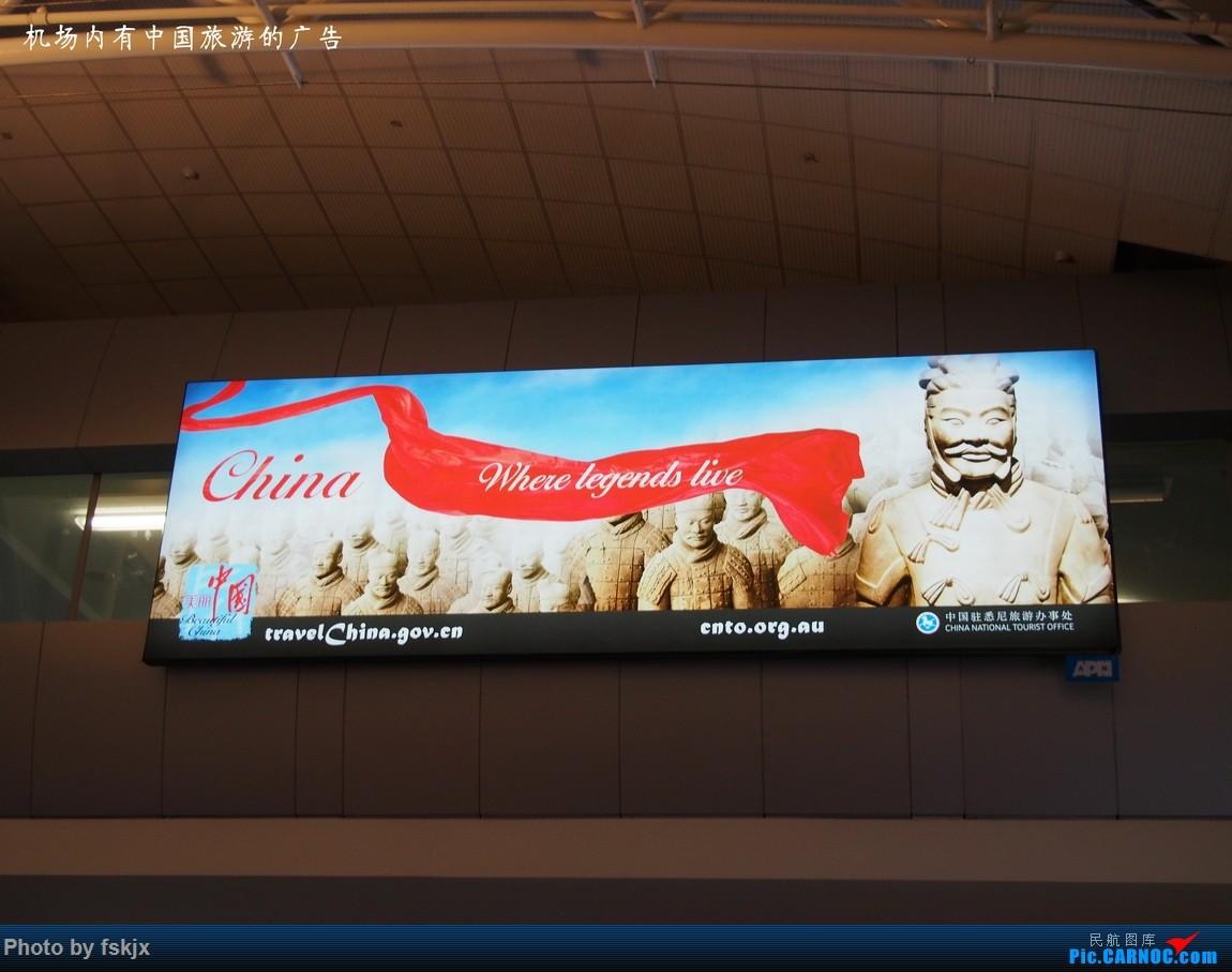 【fskjx的飞行游记☆50】为了一刹那的遇见·悉尼·奥克兰    新西兰奥克兰机场