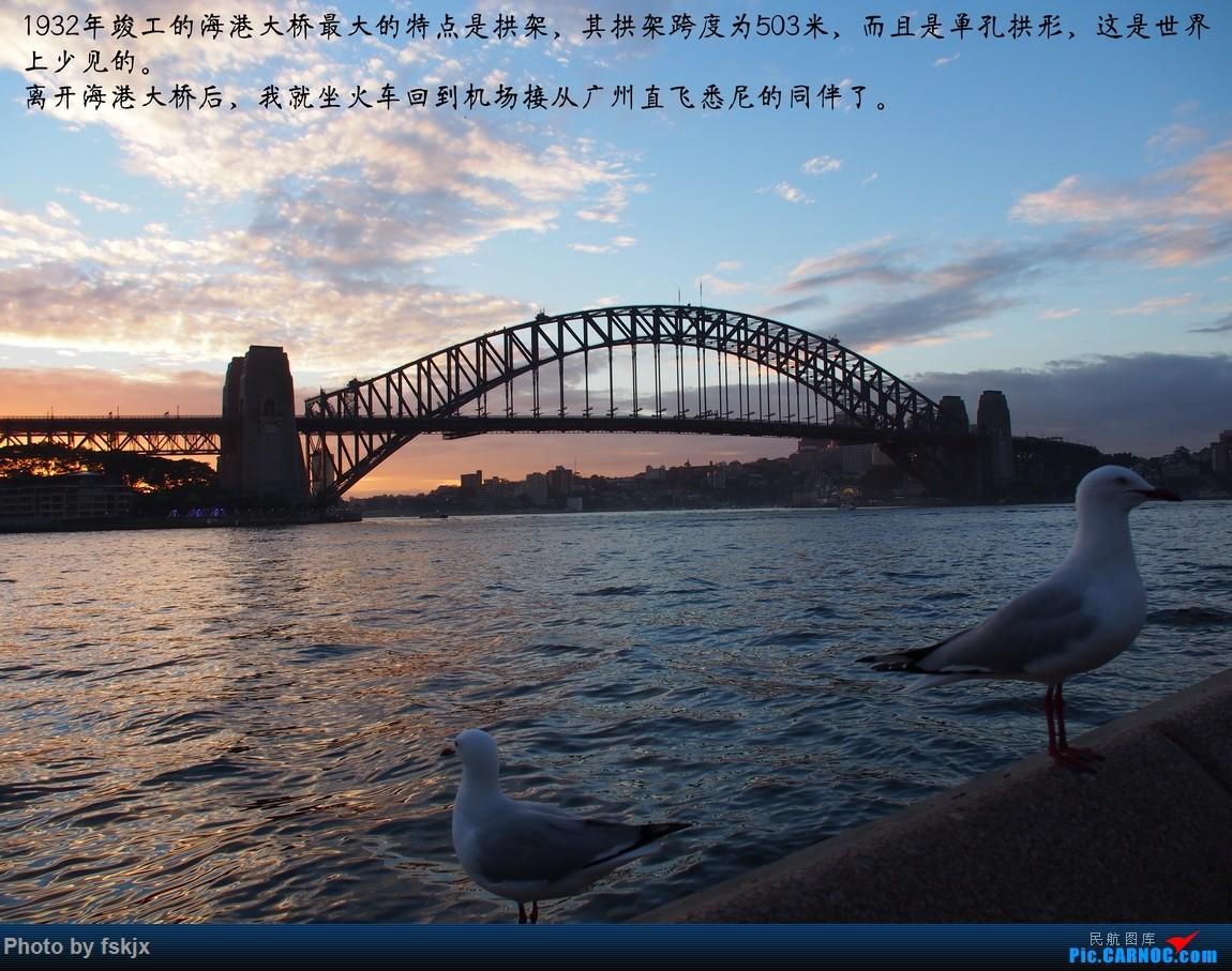 【fskjx的飞行游记☆50】为了一刹那的遇见·悉尼·奥克兰