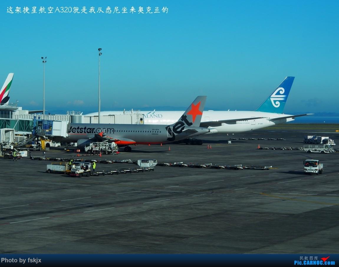 【fskjx的飞行游记☆50】为了一刹那的遇见·悉尼·奥克兰 AIRBUS A320 VH-VFH 新西兰奥克兰机场