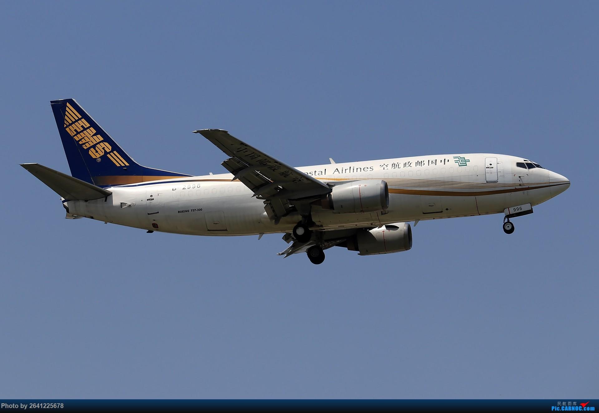 Re:[原创]*****试新机+新镜***** 1920(烂天+地热+渣技术,望大佬多多包涵) BOEING 737-300 B-2996 中国北京首都国际机场