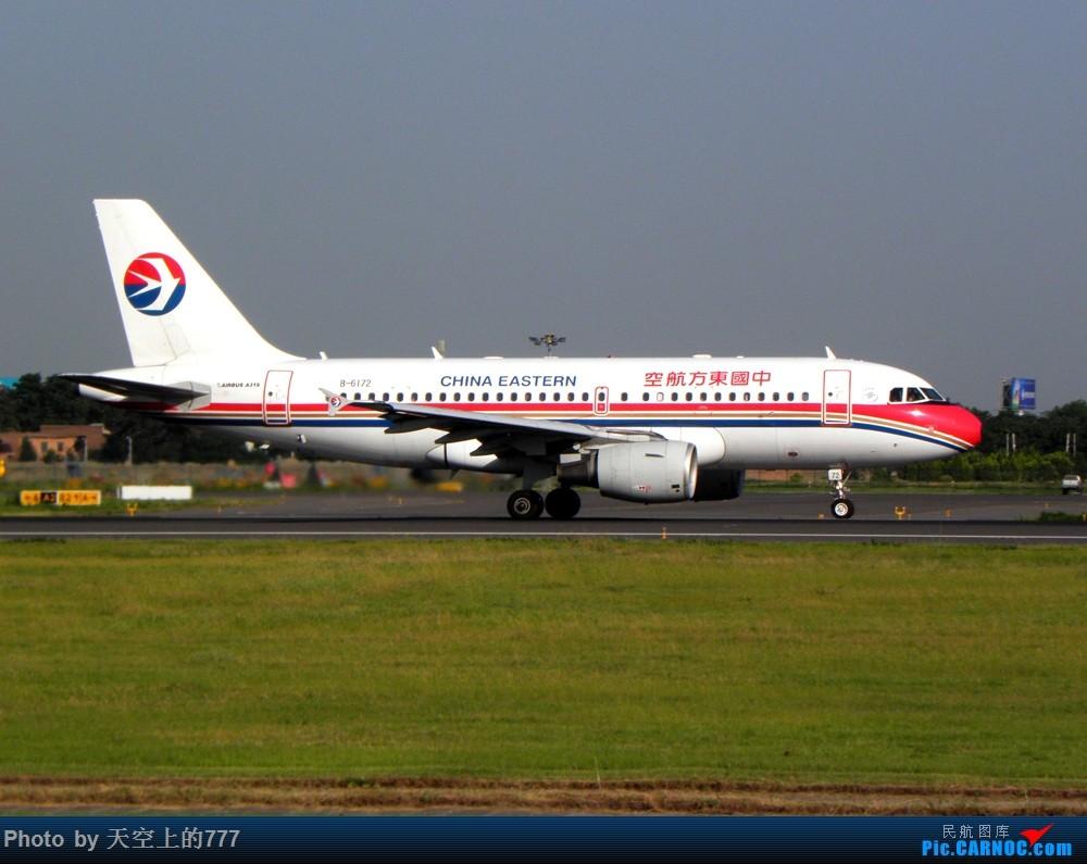 Re:[原创]7.9XIY拍机,偶遇天津332,错失邮戳330和南航757 AIRBUS A319-100 B-6172 中国西安咸阳国际机场
