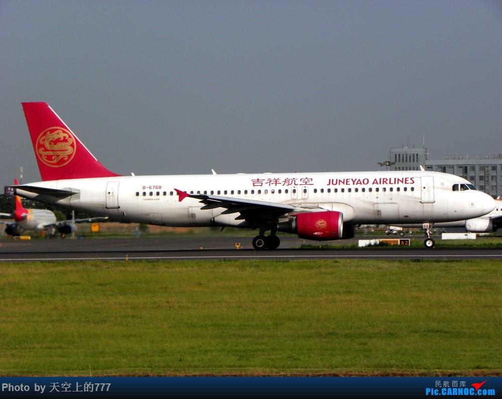 Re:[原创]7.9XIY拍机,偶遇天津332,错失邮戳330和南航757 AIRBUS A320-200 B-6768 中国西安咸阳国际机场