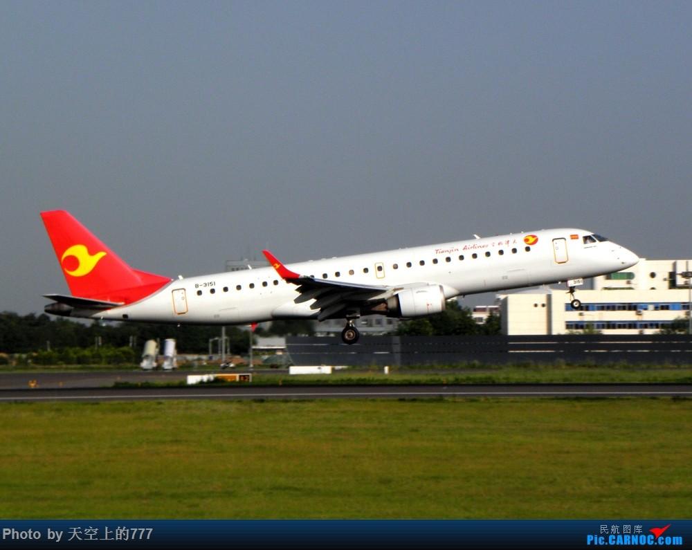 Re:[原创]7.9XIY拍机,偶遇天津332,错失邮戳330和南航757 EMBRAER E-190 B-3151 中国西安咸阳国际机场