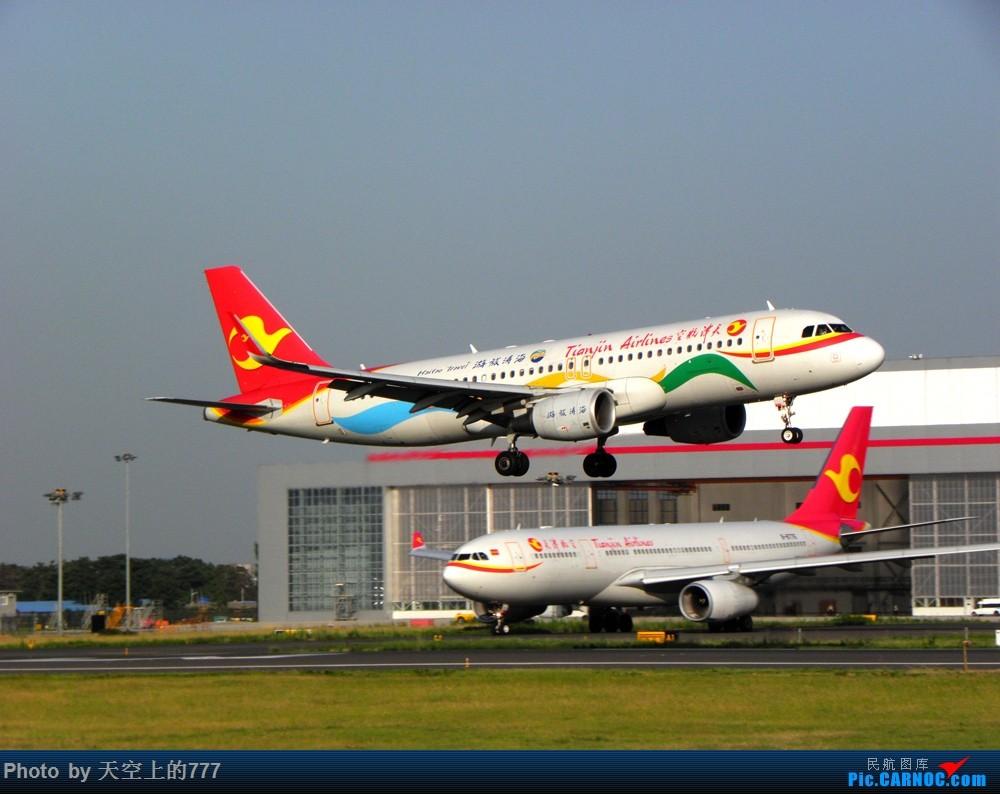 Re:[原创]7.9XIY拍机,偶遇天津332,错失邮戳330和南航757 AIRBUS A320-200  西安咸阳国际机场