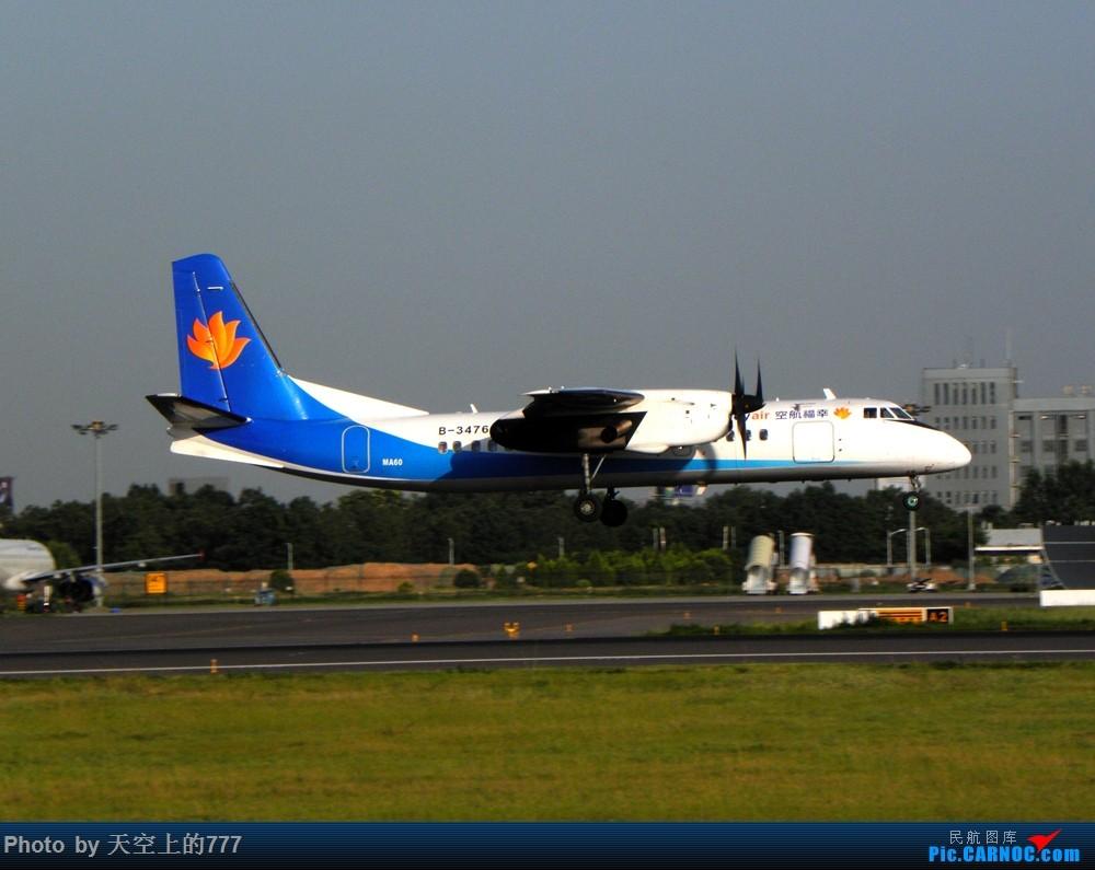 Re:[原创]7.9XIY拍机,偶遇天津332,错失邮戳330和南航757 XIAN AIRCRAFT YUN-7 B-3476 中国西安咸阳国际机场