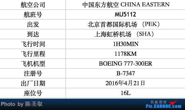 [原创]【Kris游记42】与厦航757失之交臂,再乘我航京沪线77W,中国东方航空 MU5112 PEK-SHA