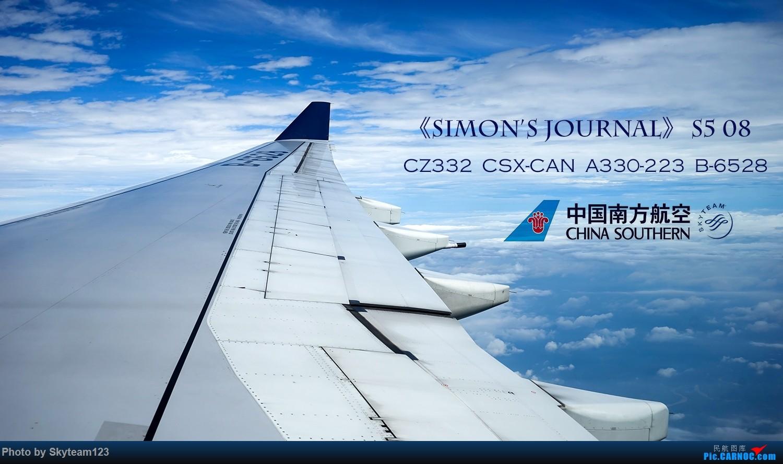 [原创]《Simon游记》第五季第八集 CZ332 CSX-CAN A330-200 菜航二线城市洲际线国内段初体验,感受PW332伪明珠经济舱的宽敞舒适,片尾湘菜彩蛋
