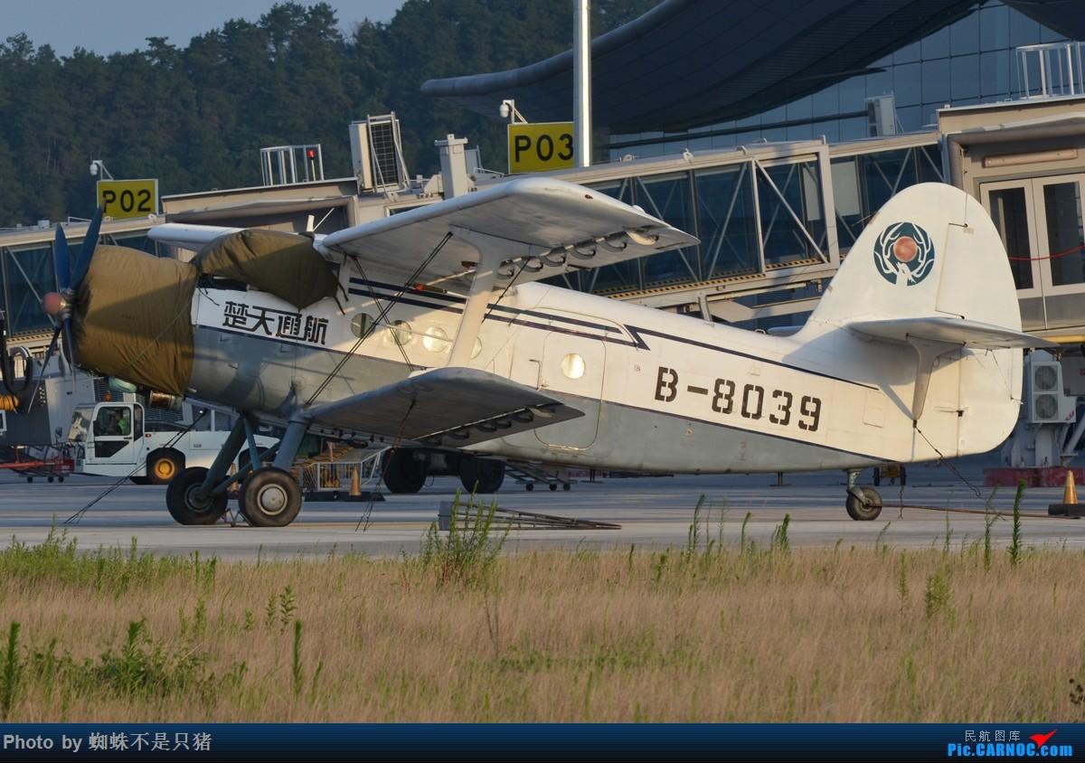 Re:[原创]十堰武当山机场 少见的还在坚守的运-5以及一些杂图 SHIFEI Y5B(D) B-8039 中国十堰武当山机场