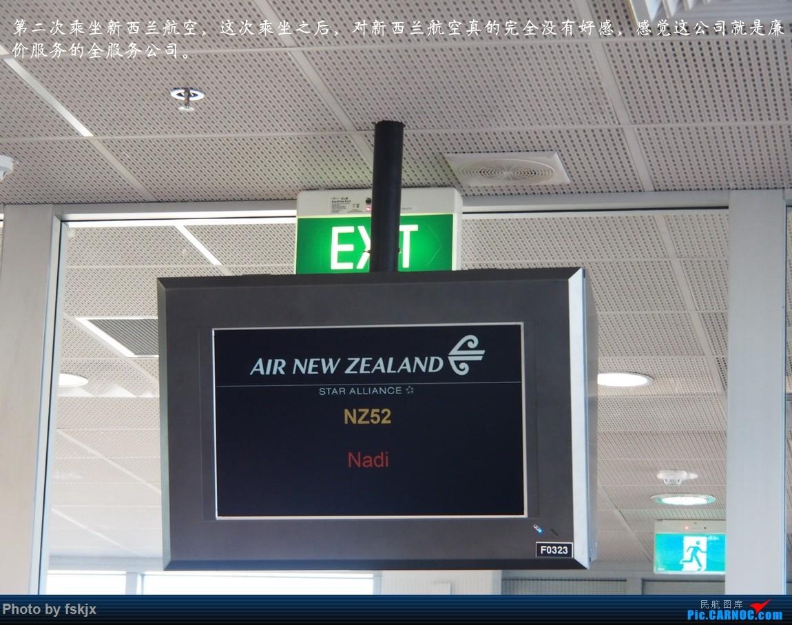 【fskjx的飞行游记☆51】Bula,Fiji time!·斐济    新西兰奥克兰机场