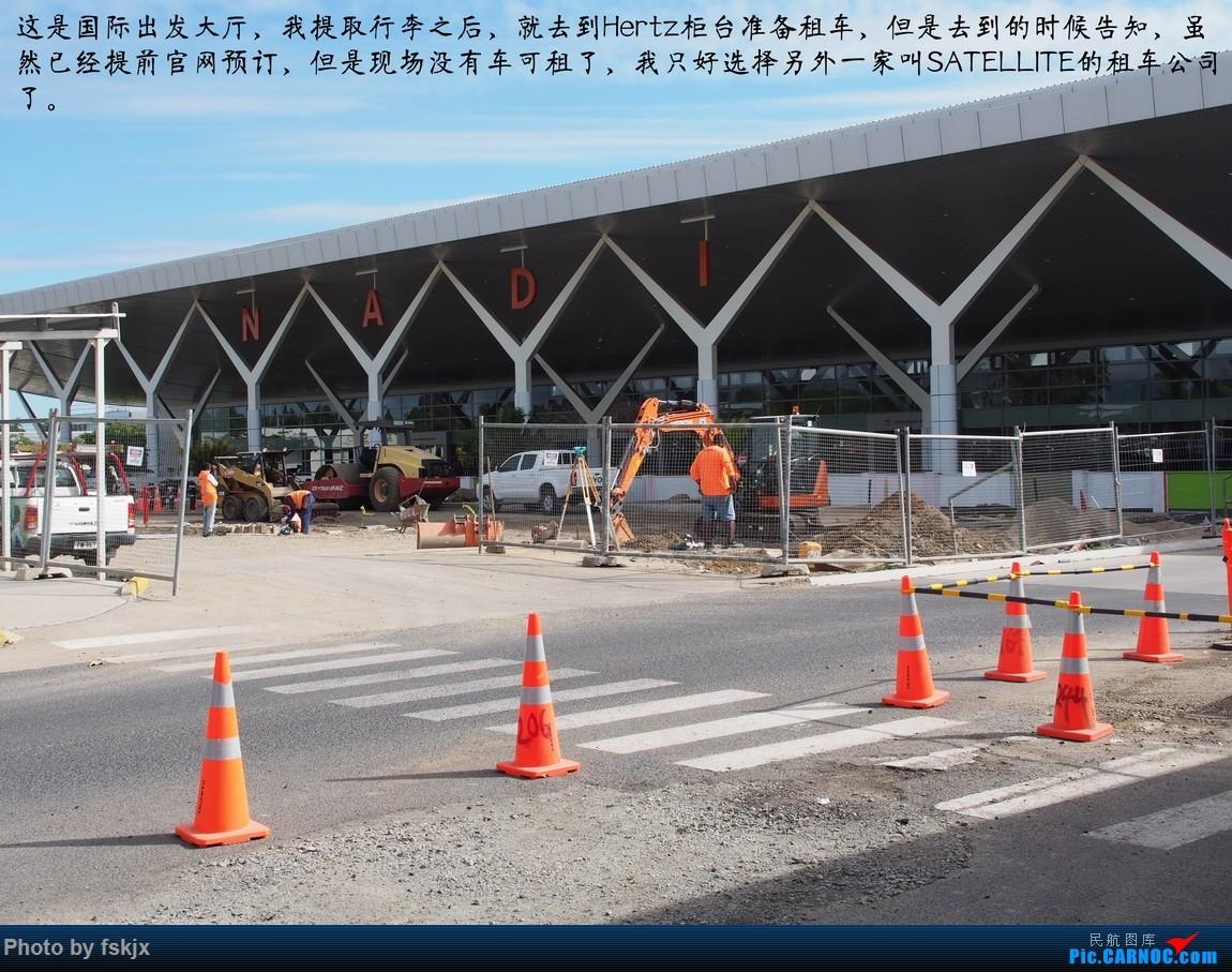 【fskjx的飞行游记☆51】Bula,Fiji time!·斐济    斐济南迪机场