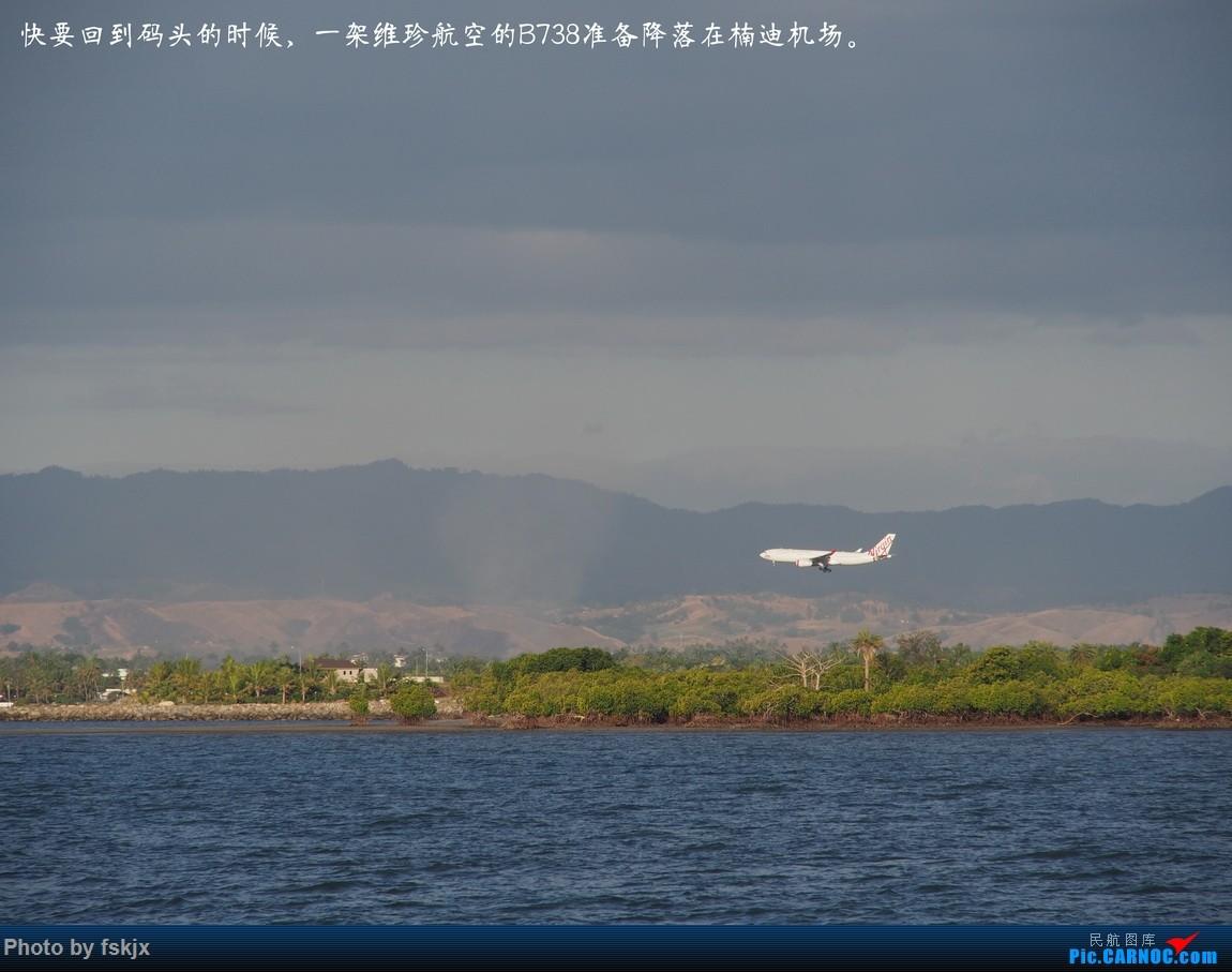 【fskjx的飞行游记☆51】Bula,Fiji time!·斐济 BOEING 737-800