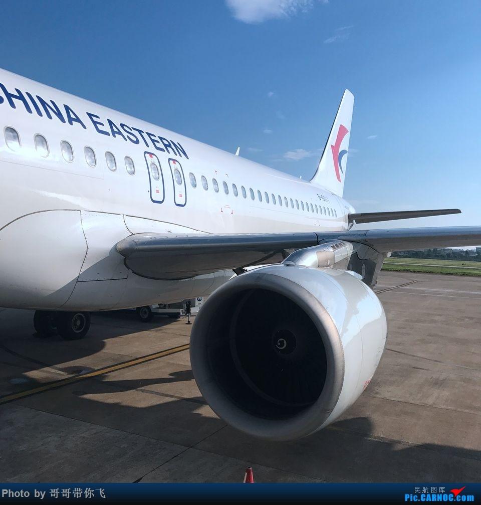 Re:[原创]【宁波飞友会】尝鲜东航新旗舰33L,顺带里程回血,NGB-URC-NGB AIRBUS A320-200 B-6011