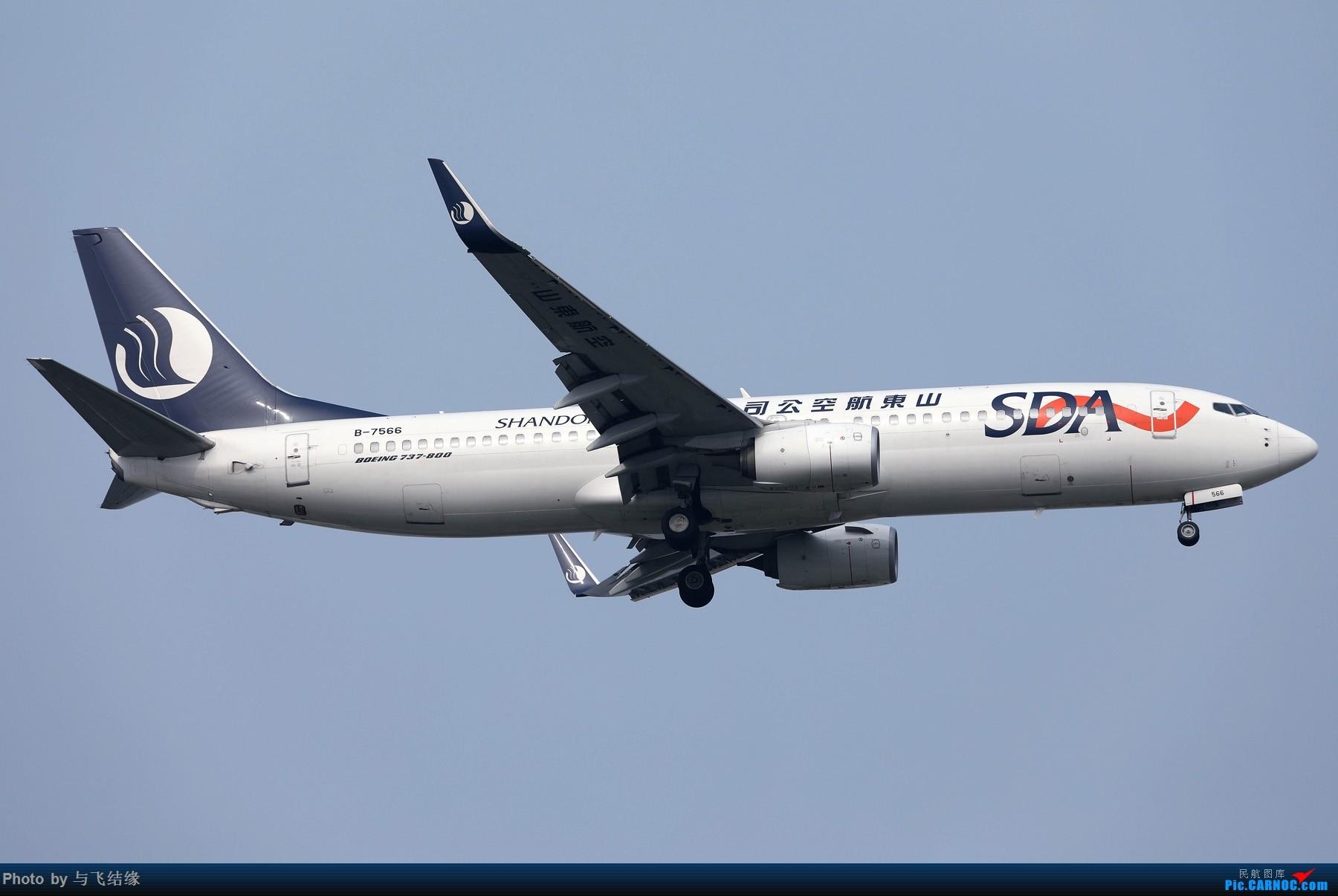 Re:[原创]周末发图一组中外混搭组合! BOEING 737-800 B-7566 中国北京首都国际机场