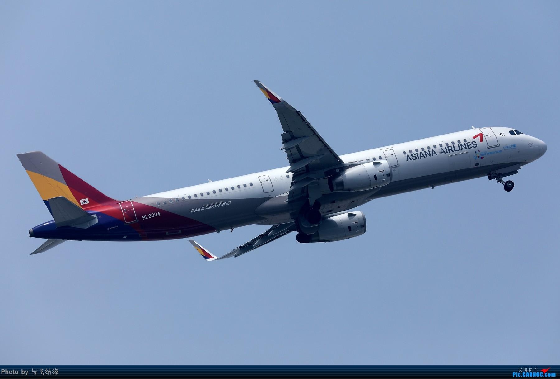 Re:[原创]周末发图一组中外混搭组合! AIRBUS A321-200 HL8004 中国北京首都国际机场