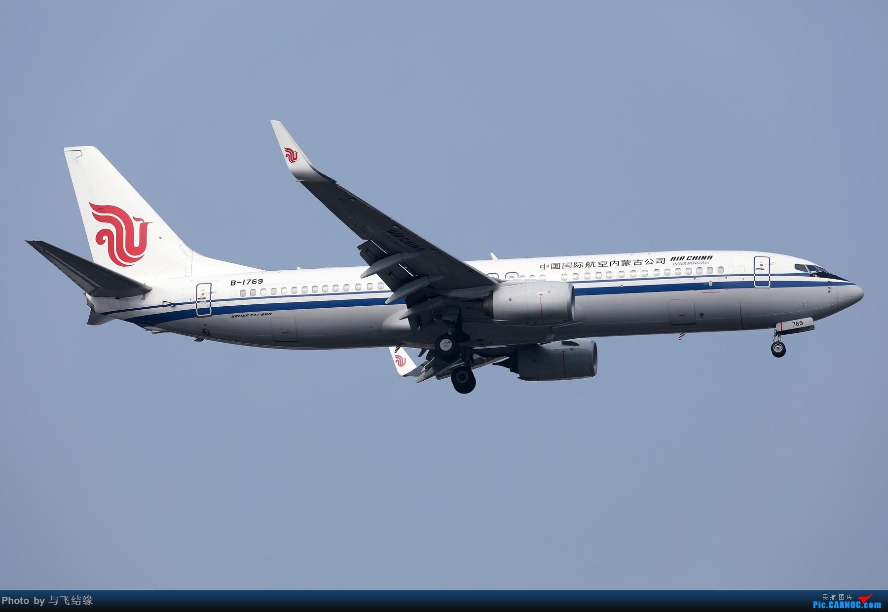 Re:[原创]周末发图一组中外混搭组合! BOEING 737-800 B-1769 中国北京首都国际机场