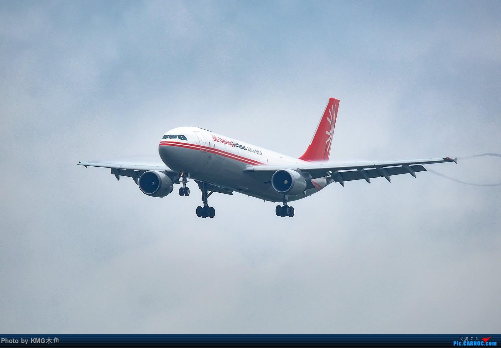 Re:[原创]【昆明长水国际机场——KMG木鱼拍机】拍机不能懒惰,昆明雨天照样拍机,货机,彩绘,宽体,公务机都有啦 AIRBUS A300B4-600 B-2325 中国昆明长水国际机场
