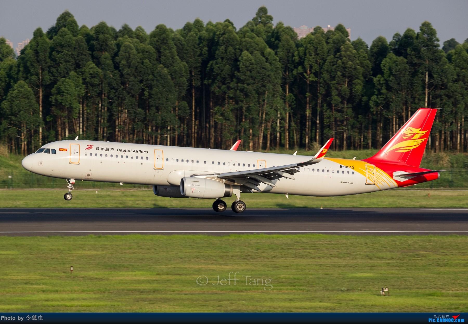 Re:【CTU】首都航B-8543_A321 AIRBUS A321-200 B-8543 中国成都双流国际机场