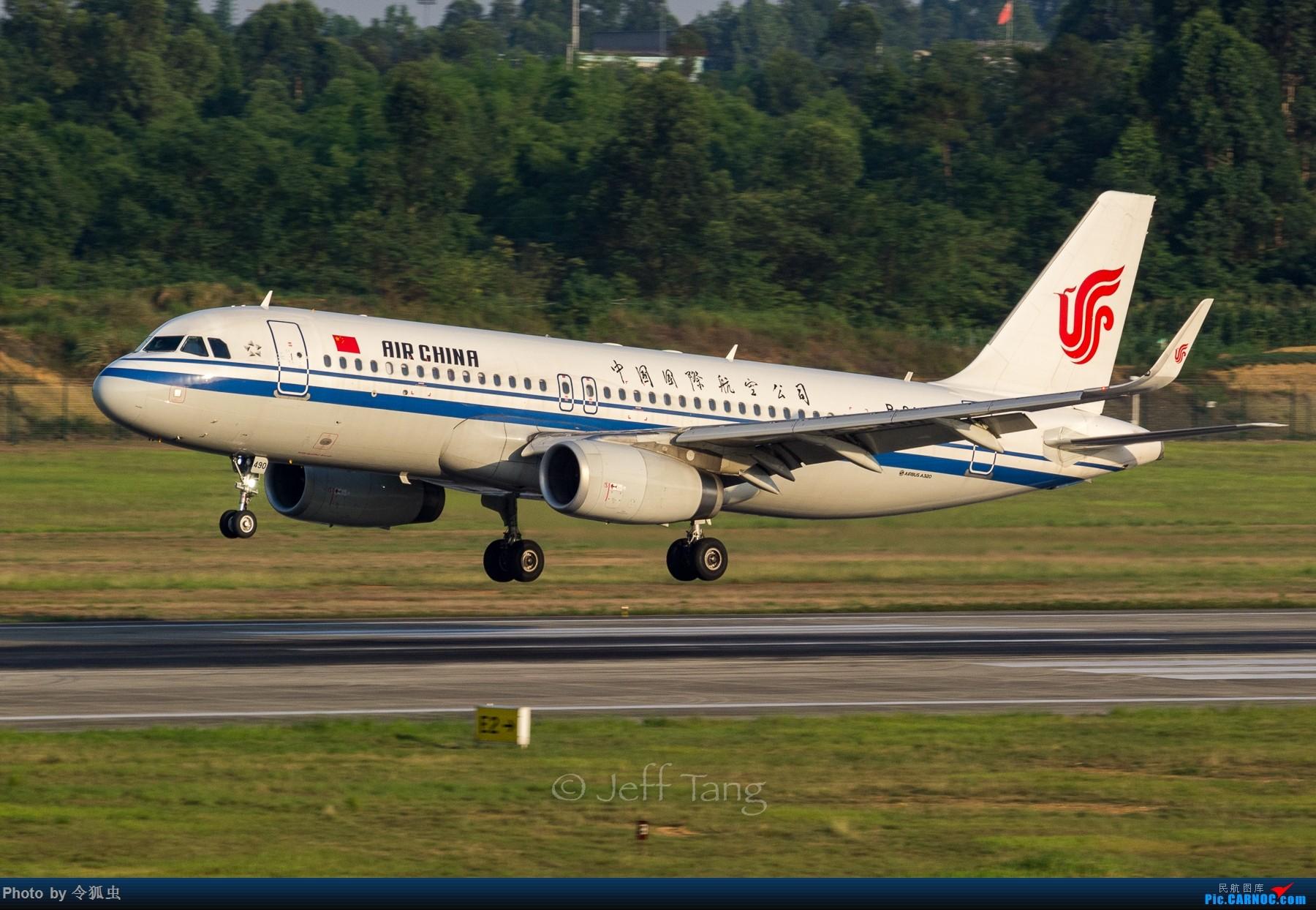 [原创]【CTU】国航B-8490_A320 AIRBUS A320-200 B-8490 中国成都双流国际机场