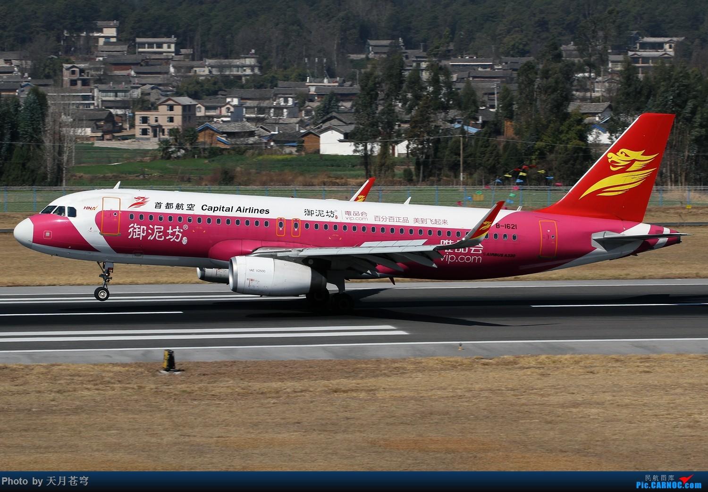 [原创]【KMG】丽江大理的光线真好,不过是5个月前拍的 AIRBUS A320-200 B-1621 中国丽江三义机场