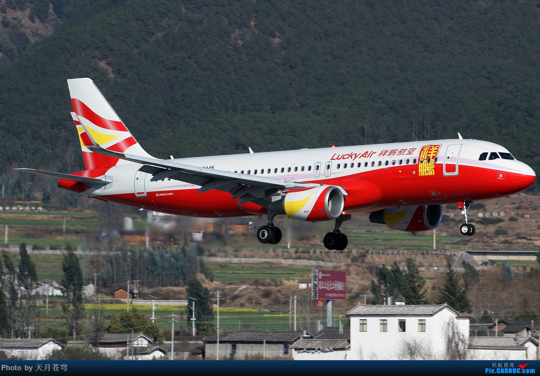 Re:[原创]【KMG】丽江大理的光线真好,不过是5个月前拍的 AIRBUS A320-200 B-8445 中国丽江三义机场