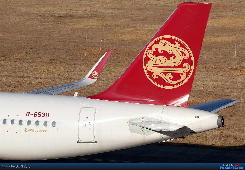 Re:[原创]【KMG】丽江大理的光线真好,不过是5个月前拍的 AIRBUS A320-200 B-8538 中国丽江三义机场