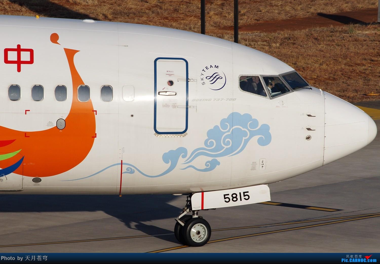 Re:[原创]【KMG】丽江大理的光线真好,不过是5个月前拍的 BOEING 737-700 B-5815 中国大理机场