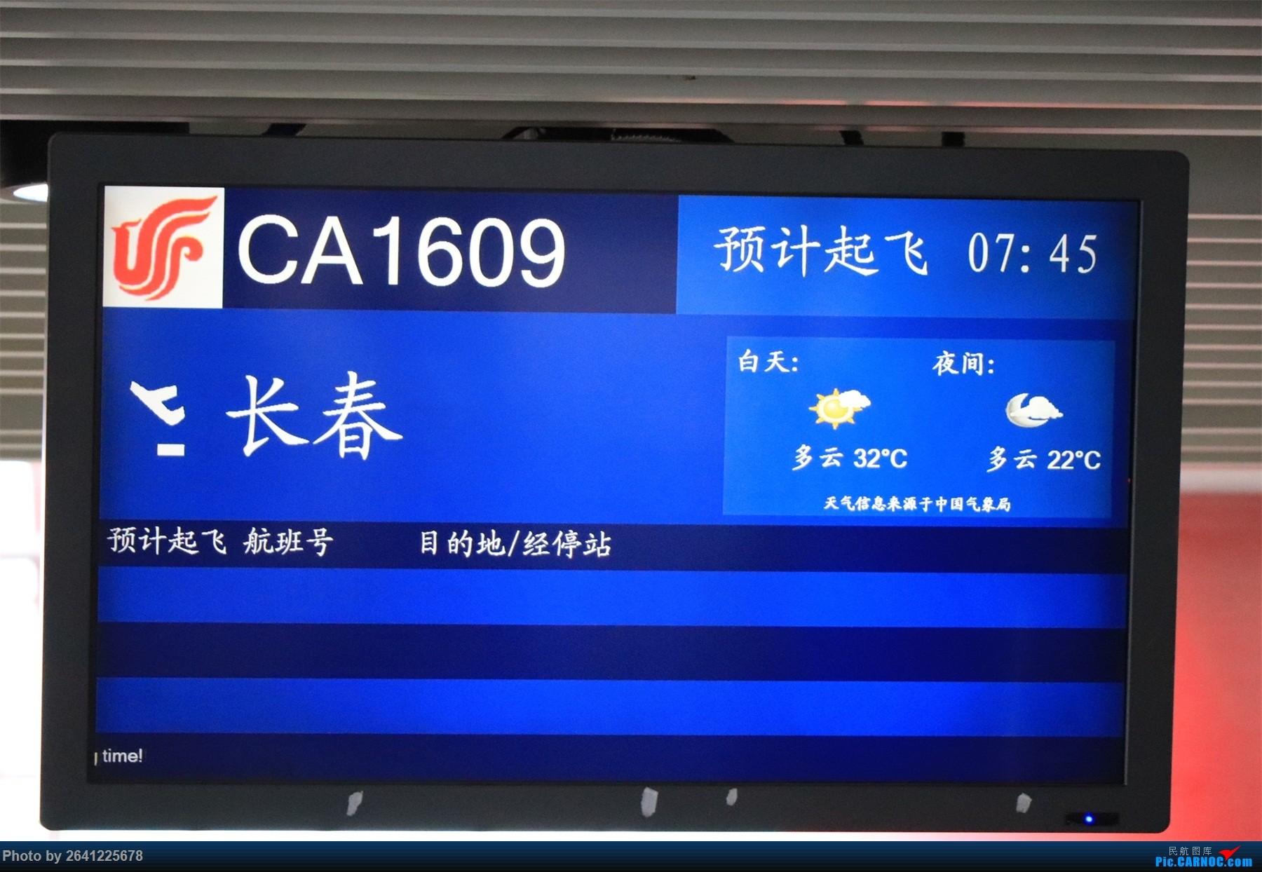 Re:[原创]【和小周飞拍世界第4集】空铁联运回家乡,长白延边好风光(家庭出游+探亲吉林6日游)    中国北京首都国际机场