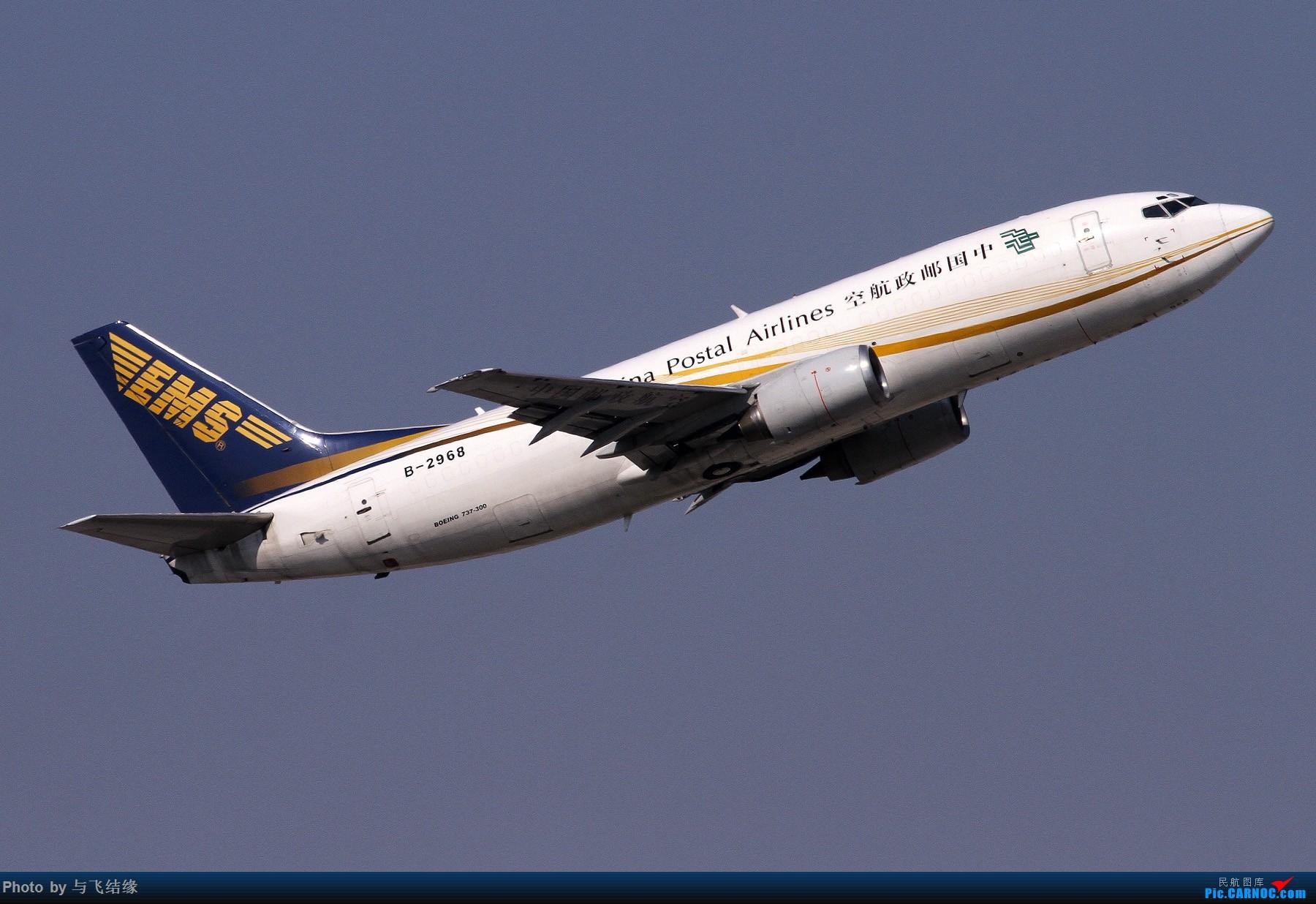 Re:落落起起的繁忙邮差及一组奋飞的738. BOEING 737-300 B-2968 中国北京首都国际机场