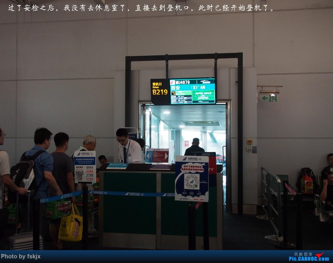 【fskjx的飞行游记☆52】地球上的一滴眼泪·大美青海    中国广州白云国际机场