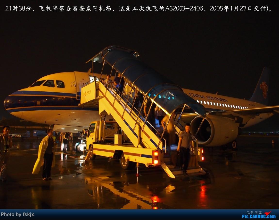【fskjx的飞行游记☆52】地球上的一滴眼泪·大美青海 AIRBUS A320-200 B-2406 中国西安咸阳国际机场