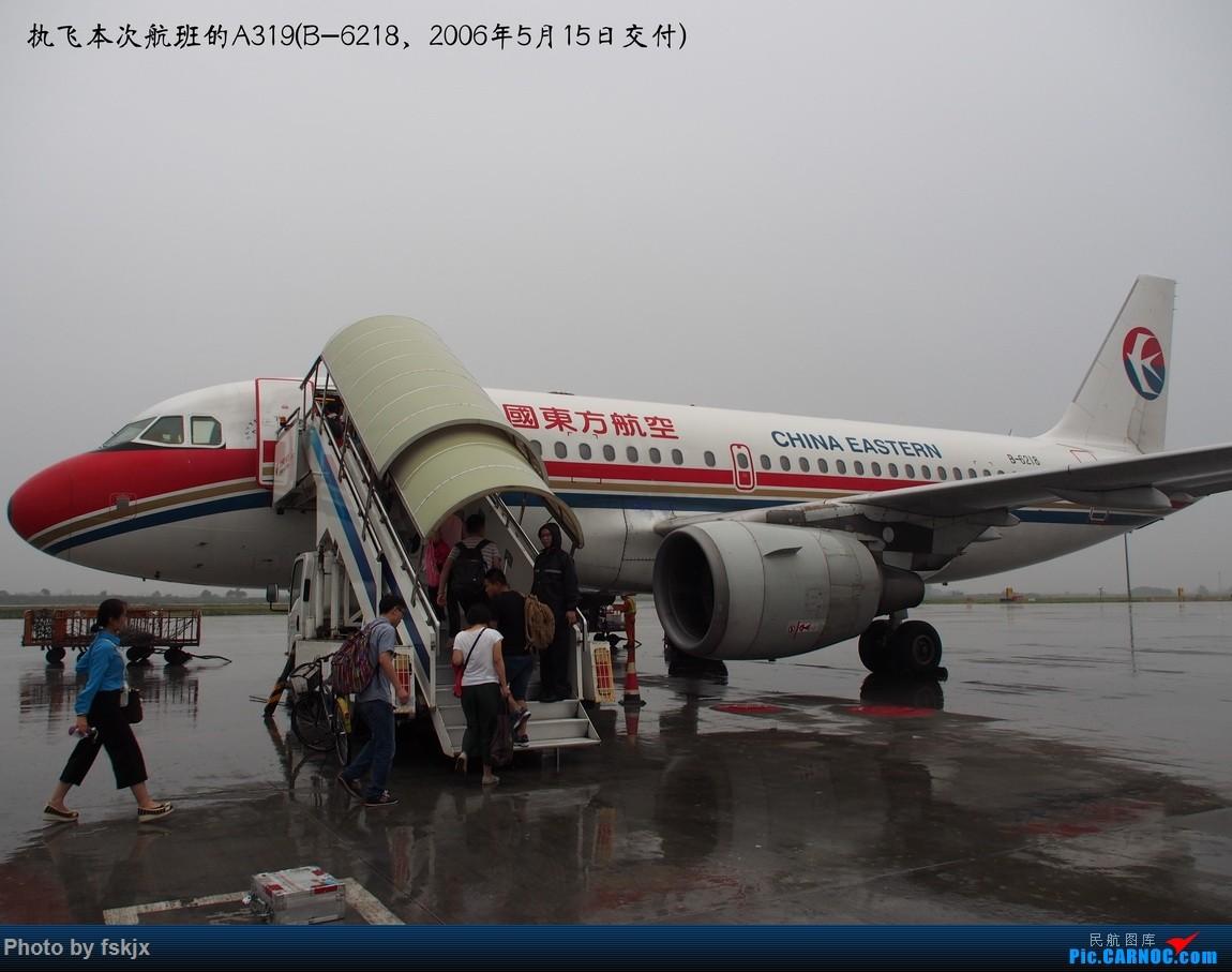 【fskjx的飞行游记☆52】地球上的一滴眼泪·大美青海 AIRBUS A319-100 B-6218 中国西安咸阳国际机场