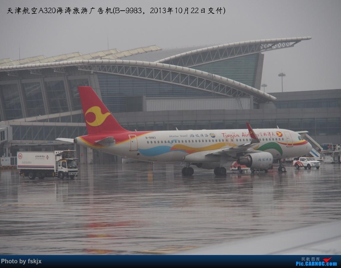 【fskjx的飞行游记☆52】地球上的一滴眼泪·大美青海 AIRBUS A320-200 B-9983 中国西安咸阳国际机场