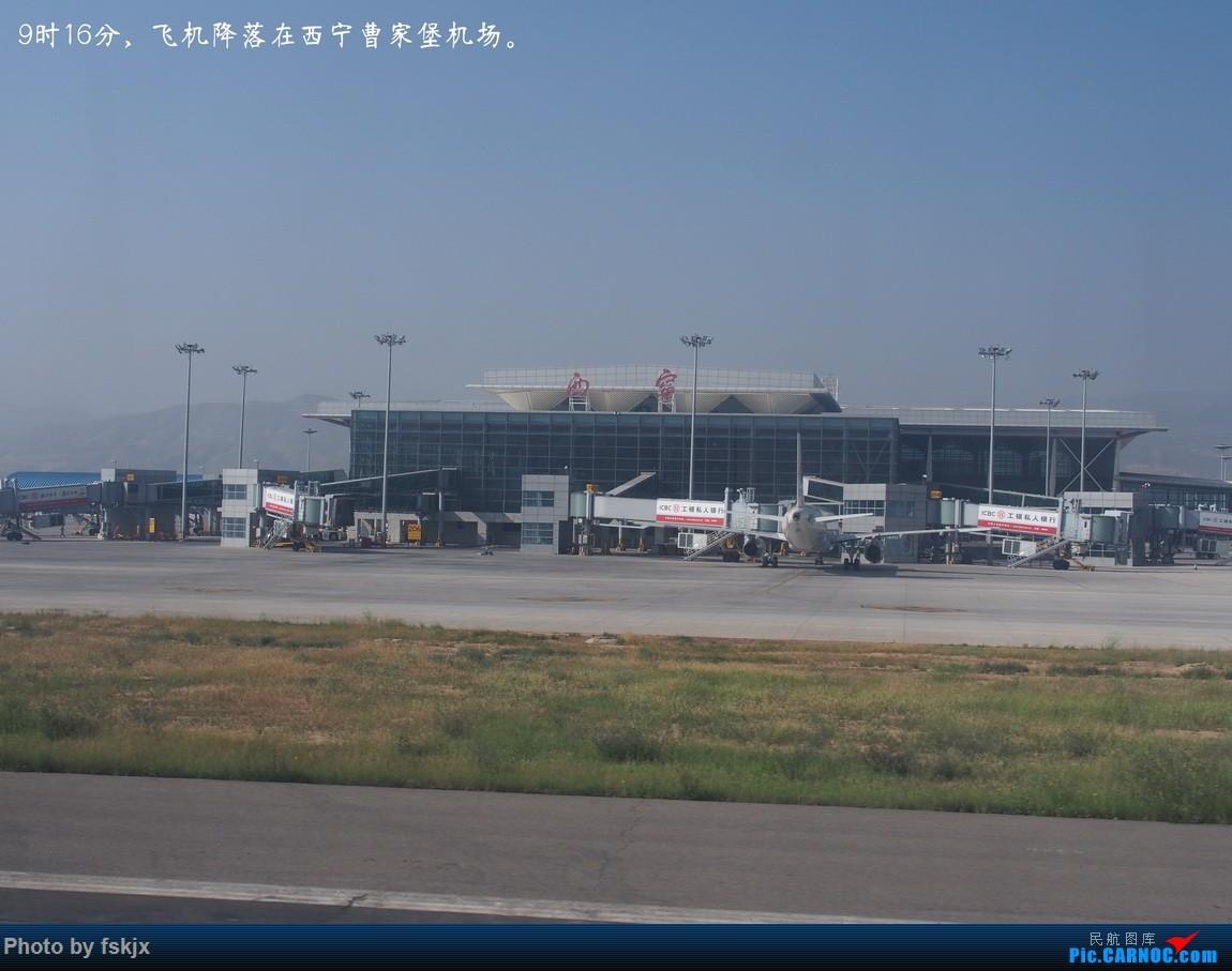 【fskjx的飞行游记☆52】地球上的一滴眼泪·大美青海   中国西宁曹家堡机场 中国西宁曹家堡机场