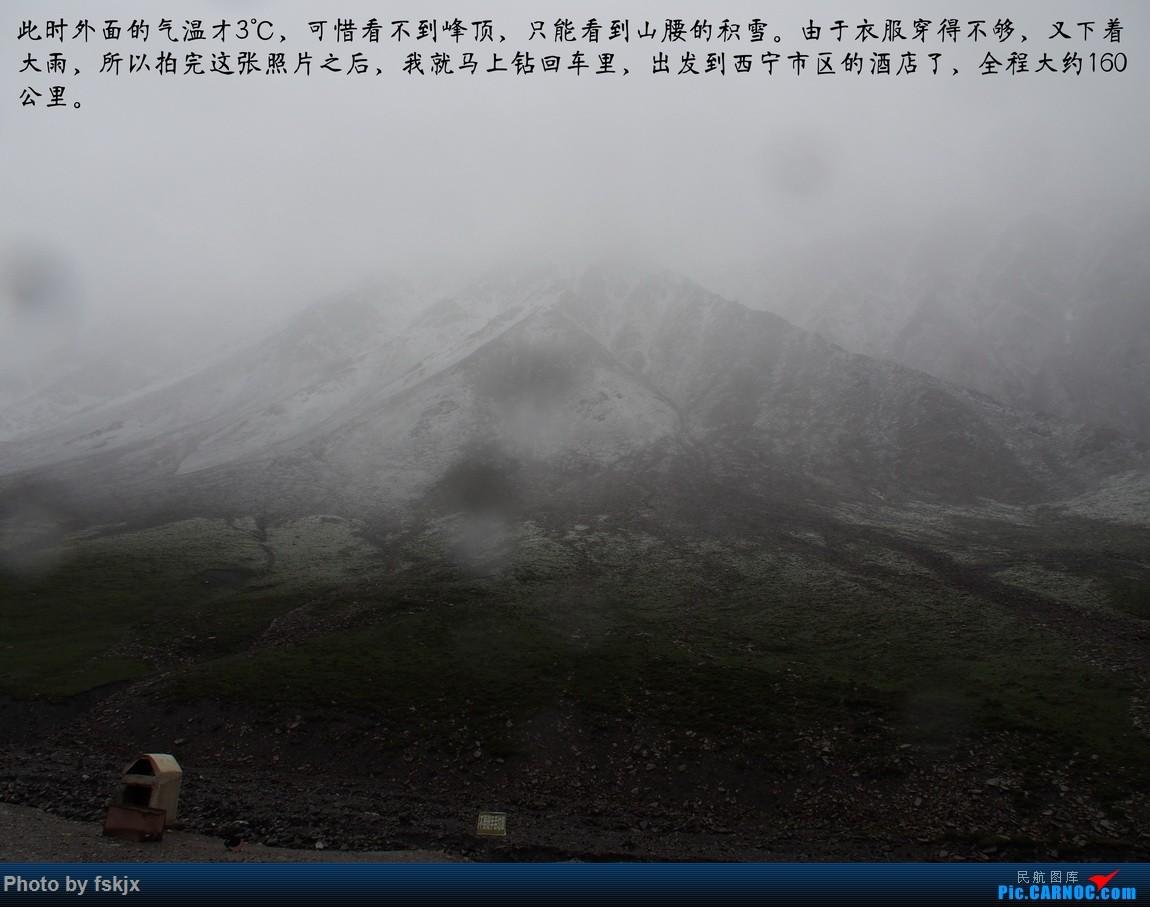 【fskjx的飞行游记☆52】地球上的一滴眼泪·大美青海