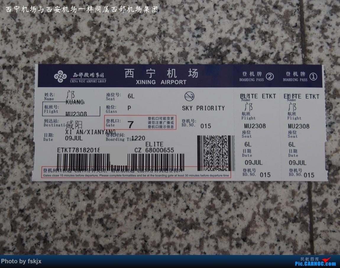 【fskjx的飞行游记☆52】地球上的一滴眼泪·大美青海    中国西宁曹家堡机场