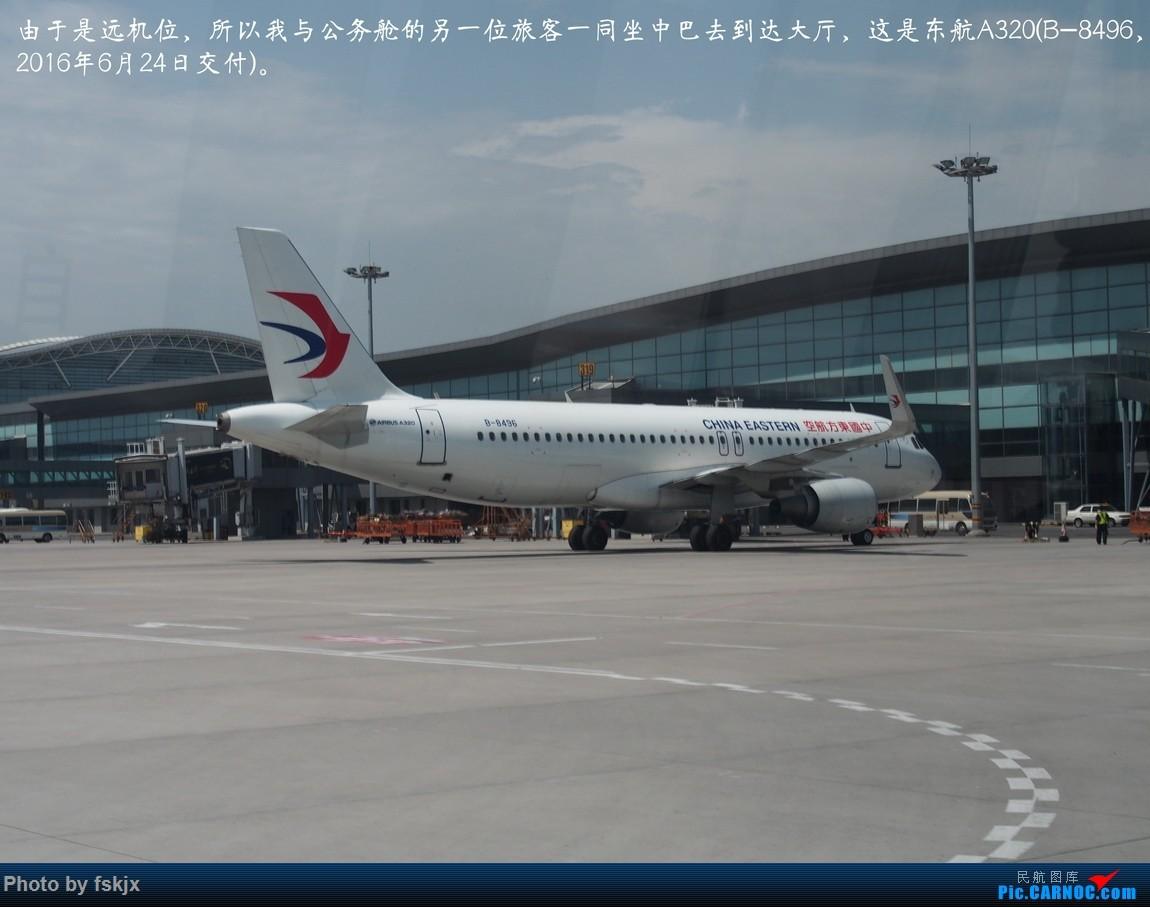 【fskjx的飞行游记☆52】地球上的一滴眼泪·大美青海 AIRBUS A320-200 B-8496 中国西安咸阳国际机场