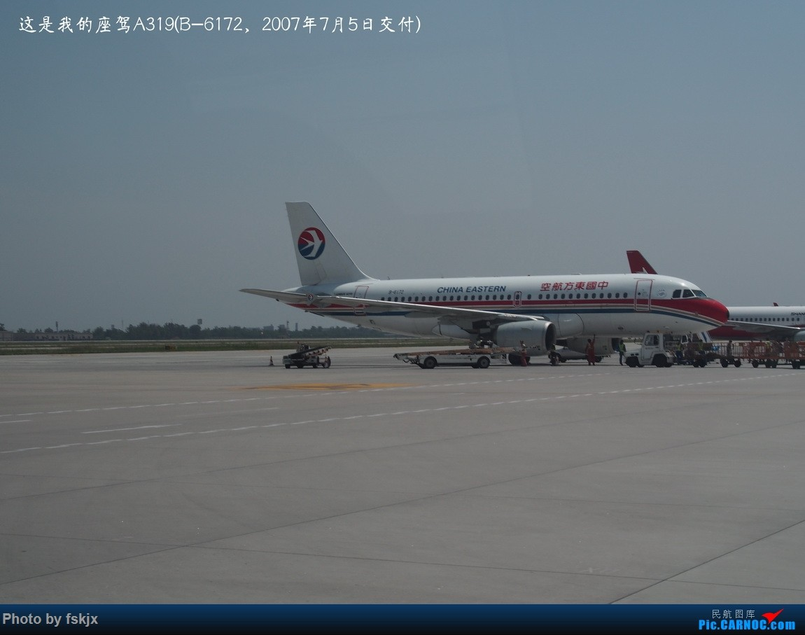 【fskjx的飞行游记☆52】地球上的一滴眼泪·大美青海 AIRBUS A319-100 B-6172 中国西安咸阳国际机场