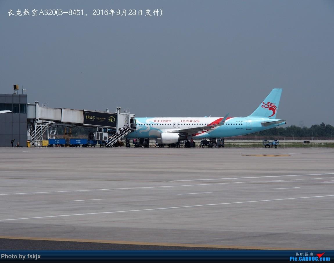【fskjx的飞行游记☆52】地球上的一滴眼泪·大美青海 AIRBUS A320-200 B-8451 中国西安咸阳国际机场