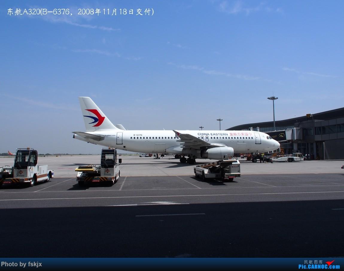 【fskjx的飞行游记☆52】地球上的一滴眼泪·大美青海 AIRBUS A320-200 B-6376 中国西安咸阳国际机场