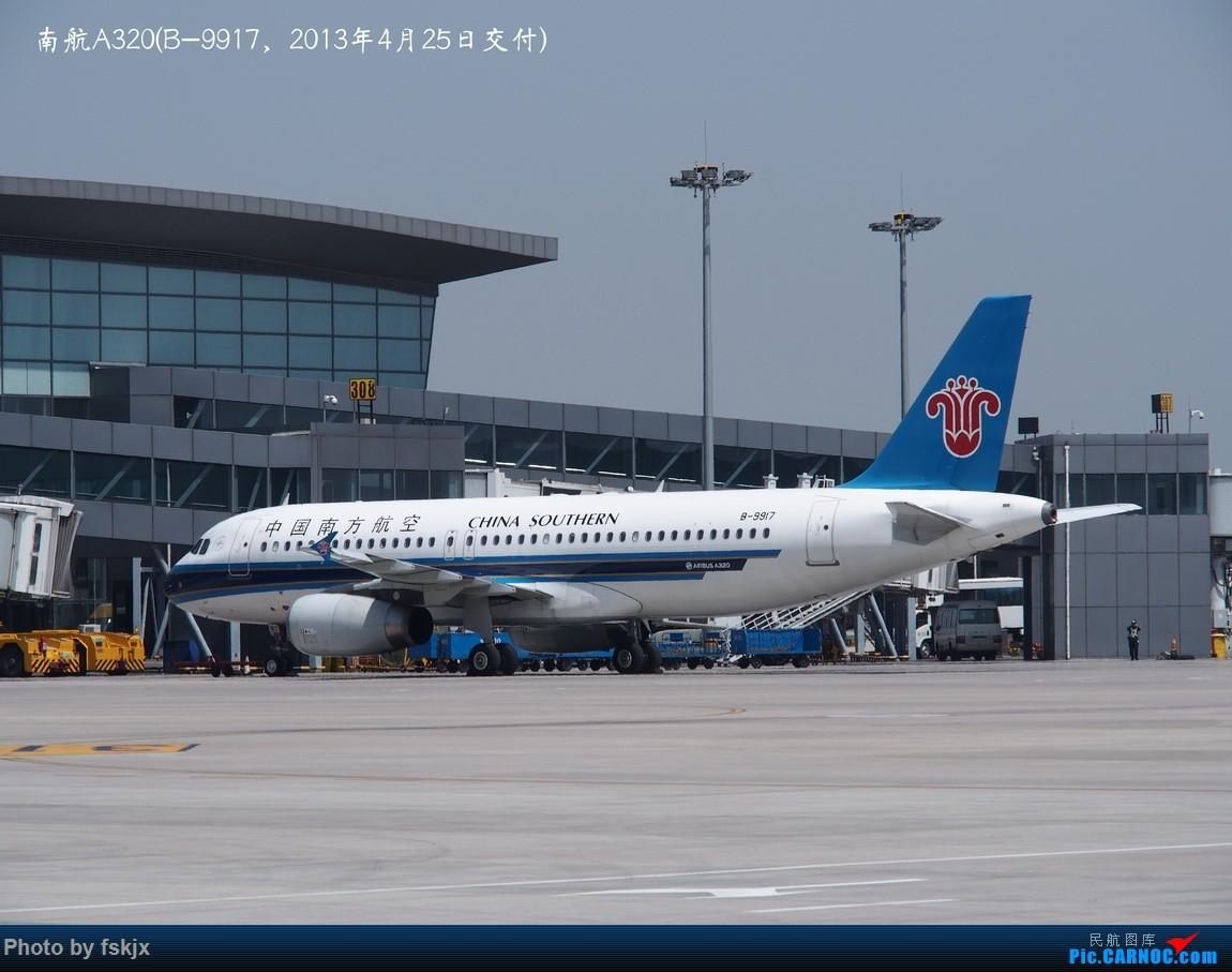 【fskjx的飞行游记☆52】地球上的一滴眼泪·大美青海 AIRBUS A320-200 B-9917 中国西安咸阳国际机场