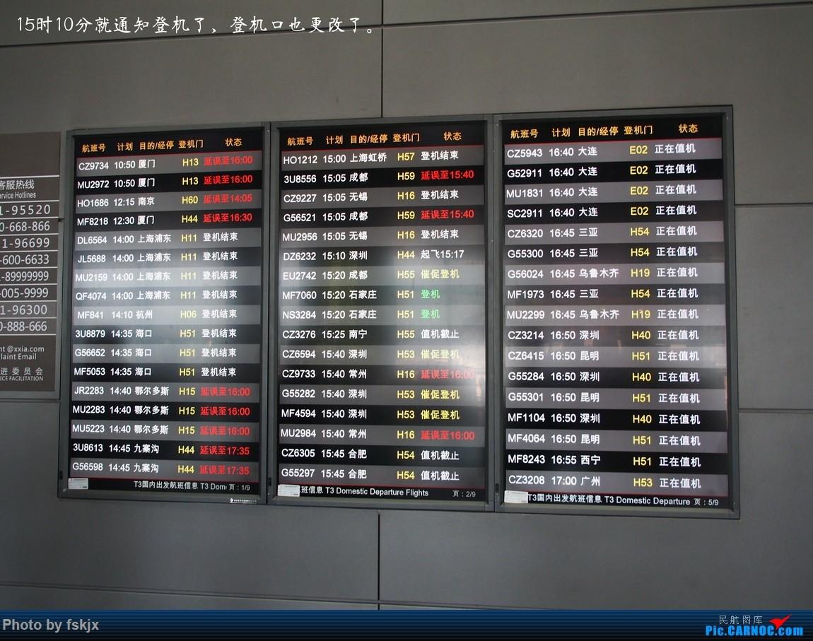【fskjx的飞行游记☆52】地球上的一滴眼泪·大美青海    中国西安咸阳国际机场