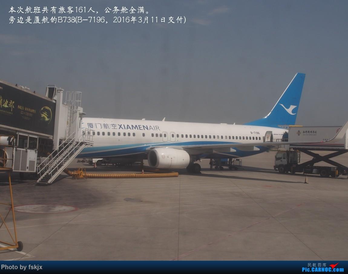 【fskjx的飞行游记☆52】地球上的一滴眼泪·大美青海 BOEING 737-800 B-7196 中国西安咸阳国际机场
