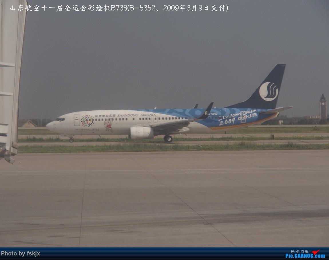 【fskjx的飞行游记☆52】地球上的一滴眼泪·大美青海 BOEING 737-800 B-5352 中国西安咸阳国际机场