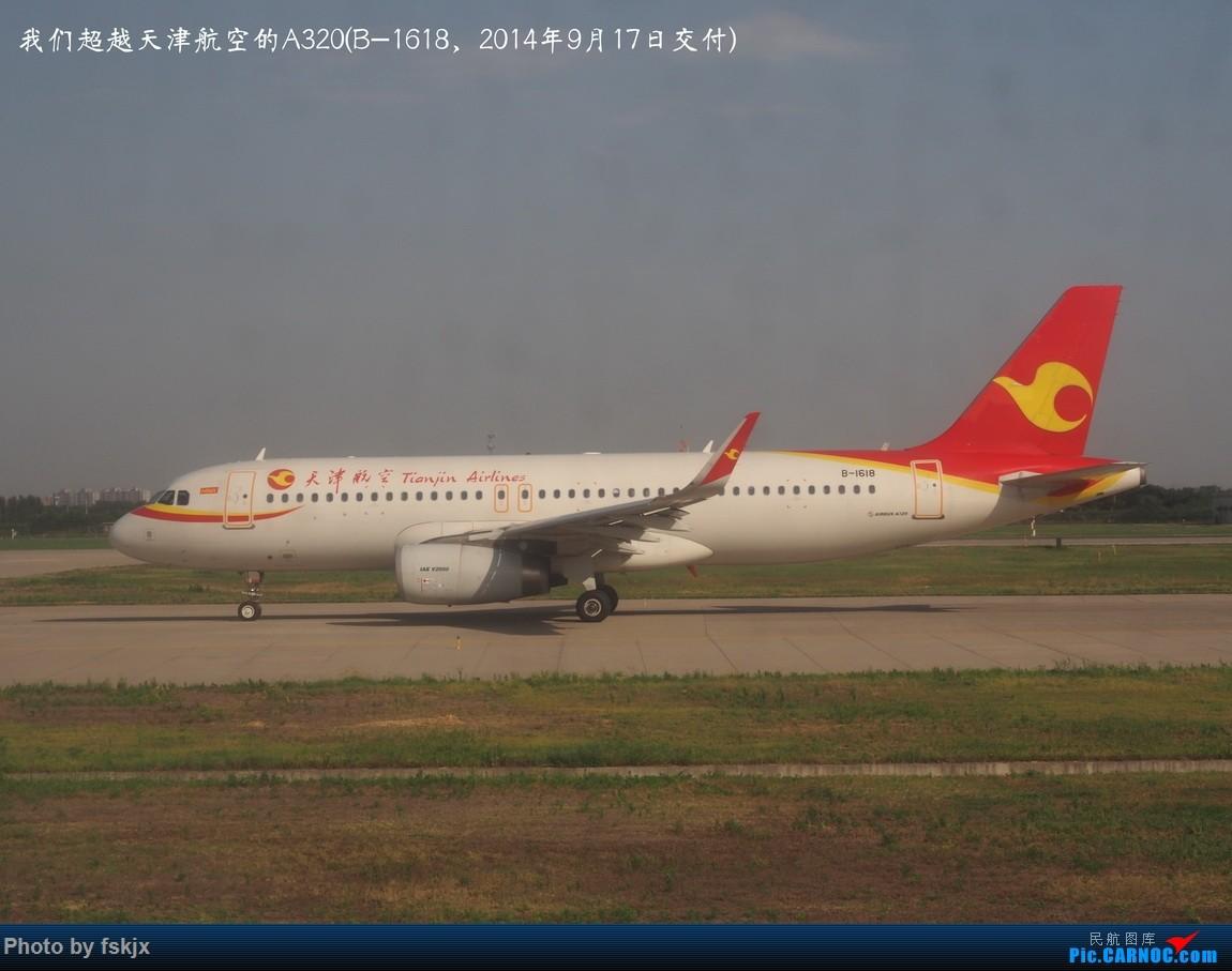 【fskjx的飞行游记☆52】地球上的一滴眼泪·大美青海 AIRBUS A320-200 B-1618 中国西安咸阳国际机场