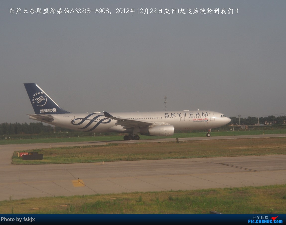 【fskjx的飞行游记☆52】地球上的一滴眼泪·大美青海 AIRBUS A330-200 B-5908 中国西安咸阳国际机场