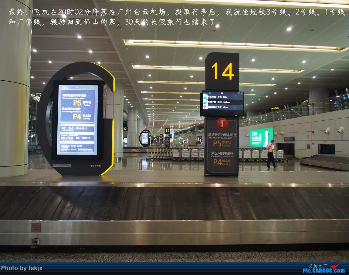 【fskjx的飞行游记☆52】地球上的一滴眼泪·大美青海 BOEING 737-800 B-5147  中国广州白云国际机场