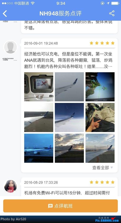 Re:[原创]日本关东关西游记之台风天坐飞机的感受:猛颠、复飞、盘旋、备降、延误... ...     飞友