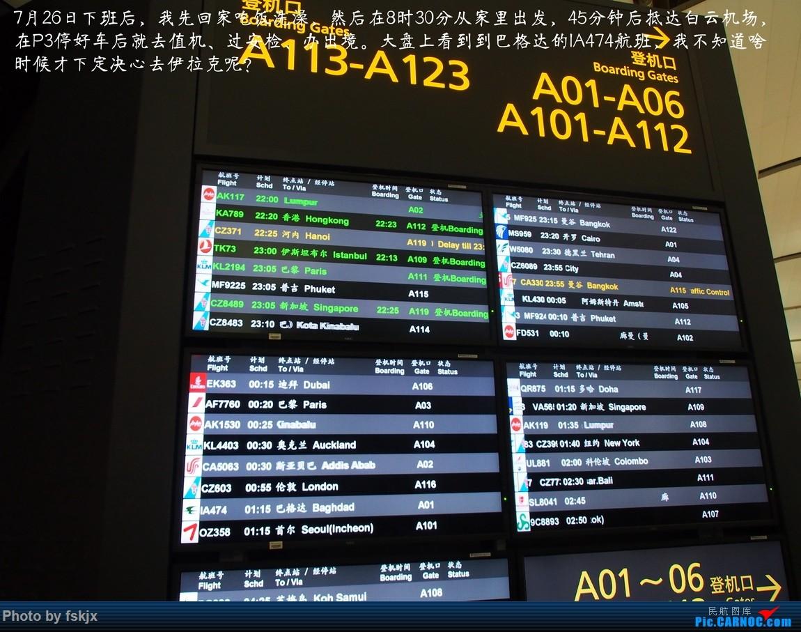 【fskjx的飞行游记☆53】相遇是奇迹·奥克兰    中国广州白云国际机场