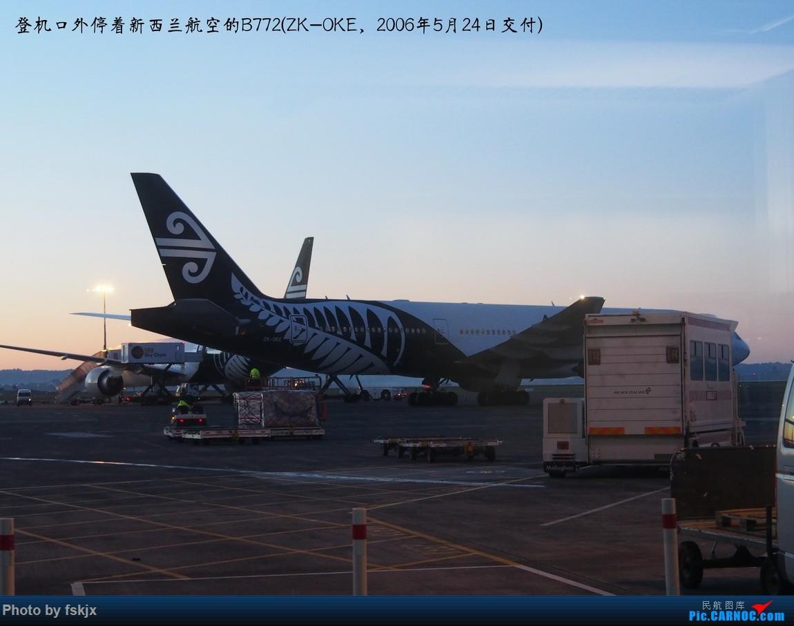 【fskjx的飞行游记☆53】相遇是奇迹·奥克兰 BOEING 777-200 ZK-OKE 新西兰奥克兰机场